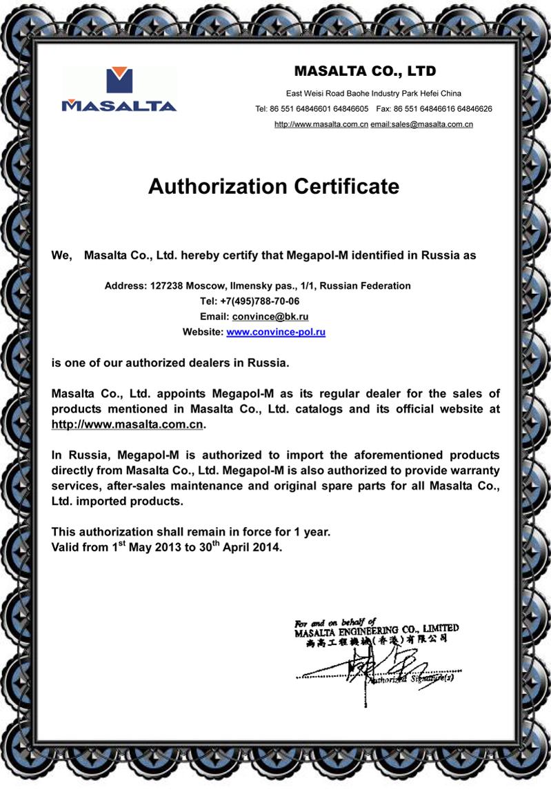 сертификат официального дилера на 2013-2014-е годы