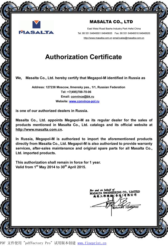 сертификат официального дилера на 2014-2015-е годы